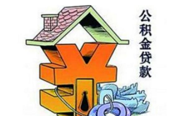 武汉房产信息 地产商不得拒绝公积金贷款购房