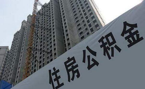 厦门住房公积金管理 保障房申请更方便
