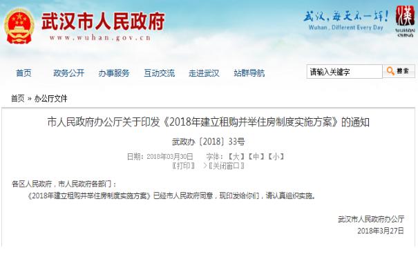 武汉出台租购并举政策 城中村改造建设租赁房