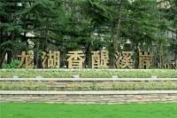 龙湖香瑅溪岸