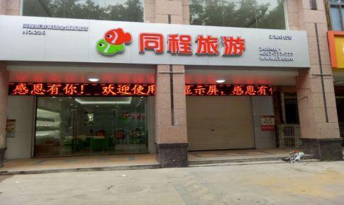 同程旅游漳州冠成国际门店