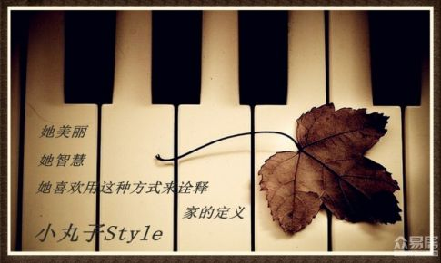 小丸子Style