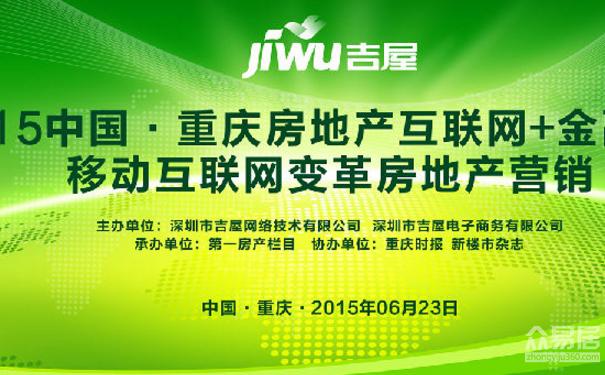 2016重庆房地产互联网+金融峰会 专家讲述如何降低购房资金门槛
