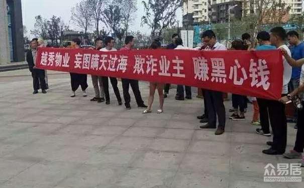 """""""七星级港式物业服务""""疑欺诈 业主怒写横幅反抗"""
