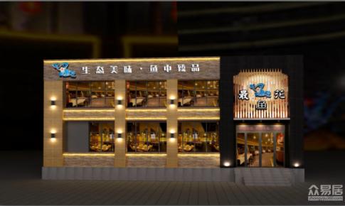最鱼花饭店