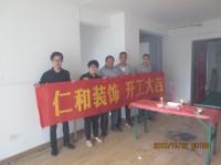 【仁和装饰】中海国际社区一期65幢2002室开工大吉