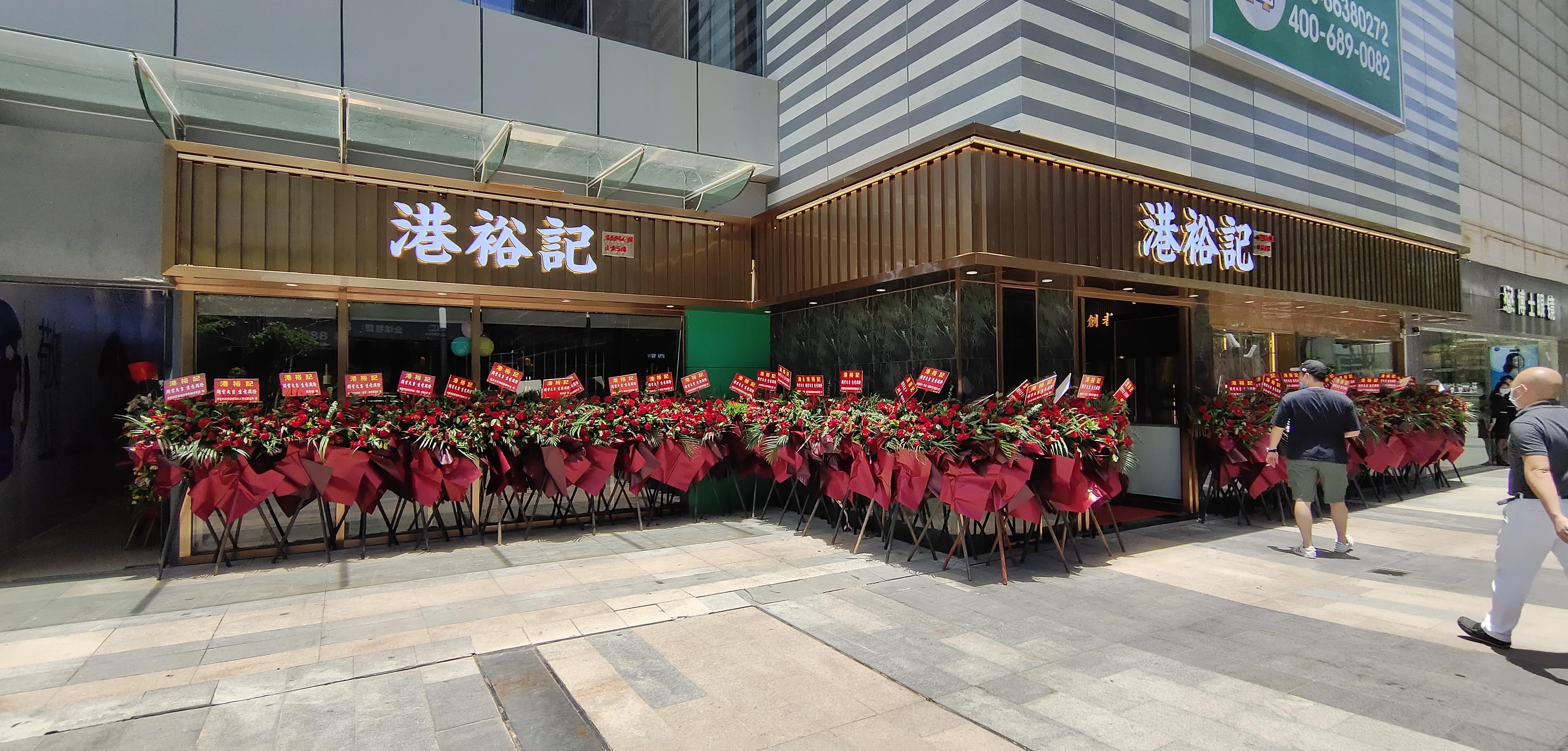 天利中央廣場裕記米其林餐廳