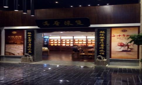 双陈普洱-芙蓉广场店 400平中式商铺装修实景图