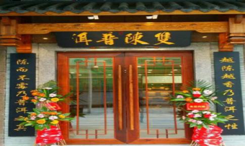 长沙·双陈普洱-万博汇店 中式装修实景图