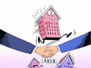 上海二手房过户要交哪些费用 2017年二手房过户要多少钱