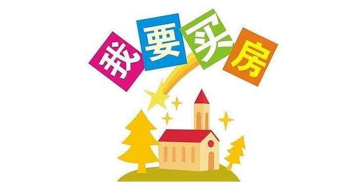 【莆田买房】莆田买自住商品房在哪里交税