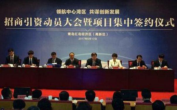 投资532亿涵盖6大主导产业 80个大项目落青岛高新区