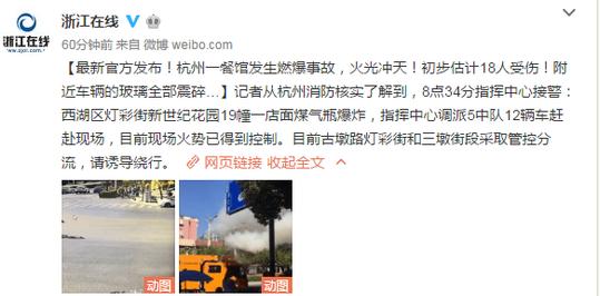 杭州餐馆爆炸影响附近车辆 夏季煤气使用注意事项