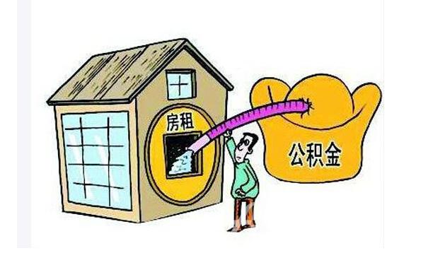 绍兴住房公积金新政 二季度贷款额度增长