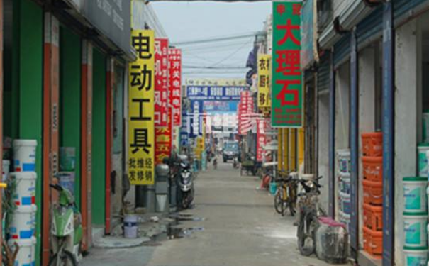青岛建材市场有哪些 青岛装修网分享具体地址