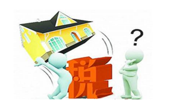毕节二手房交易税费怎么算 毕节房产税如何计算