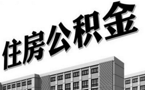 温州平阳公积金纠错服务
