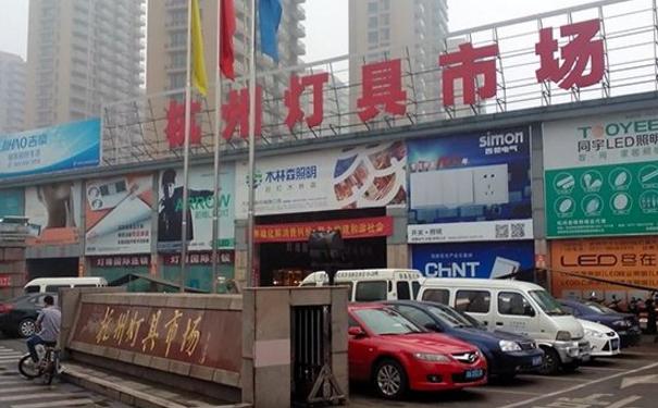 杭州灯具建材市场在哪里 杭州灯具建材市场怎么去