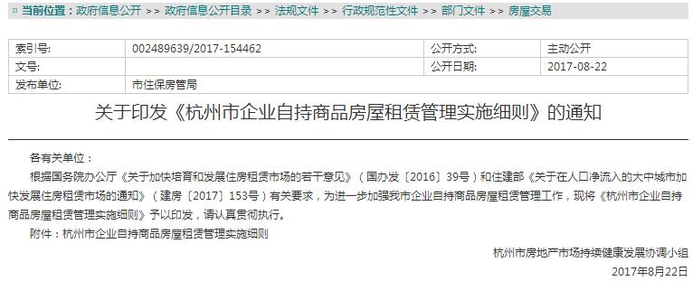 杭州租房最新消息 租赁合同订立期限不得超过10年