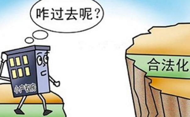 杭州小产权二手房能买吗 小产权二手房购买风险