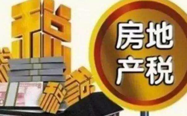 上海房地产税三大问题 房价能抑制吗