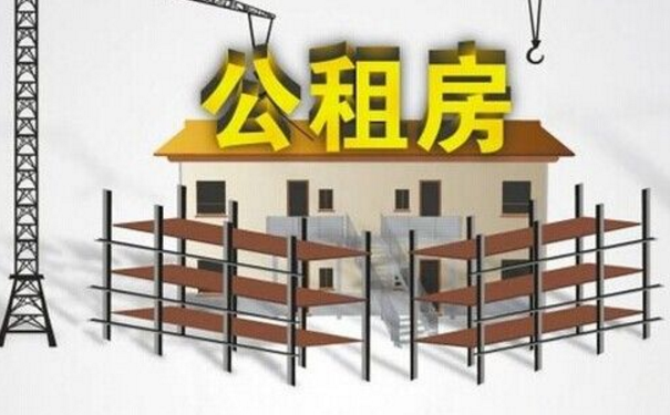 南昌加强公租房租赁管理 公租房租期期限不超5年
